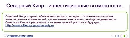 """Блог """"Северный Кипр - инвестиционные возможности"""""""