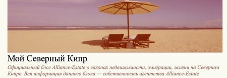 """Блог  Альянс """" Мой Северный Кипр"""""""