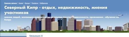 Блог - отзыз покупателей компании Альянс- Истейт