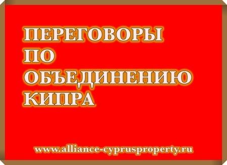 рост цен на Кипре - переговоры