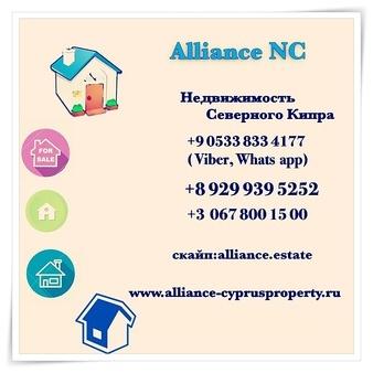 компания Alliance NC