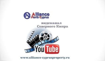 видео компании Альянс СК