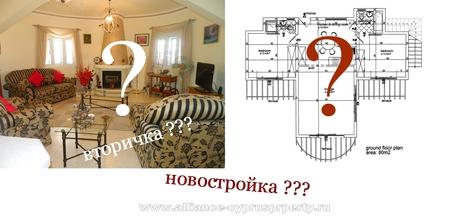 Недвижимость от застройщика на Кипре