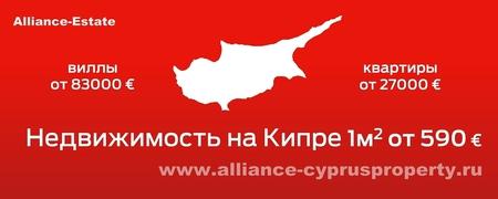 Покупка недвижимости на Кипре даёт возможность Вида на Жительство