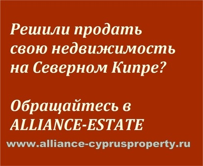 Resale properties in Cyprus