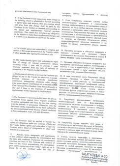 купить недвижимость на Кипре, контракт покупки